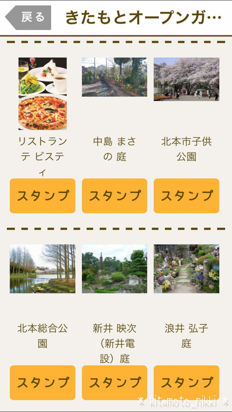 IMG_6020-open-garden