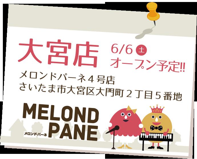 ついに大宮! メロンパン専門店「メロン・ド・パーネおおみや店」6月6日オープン