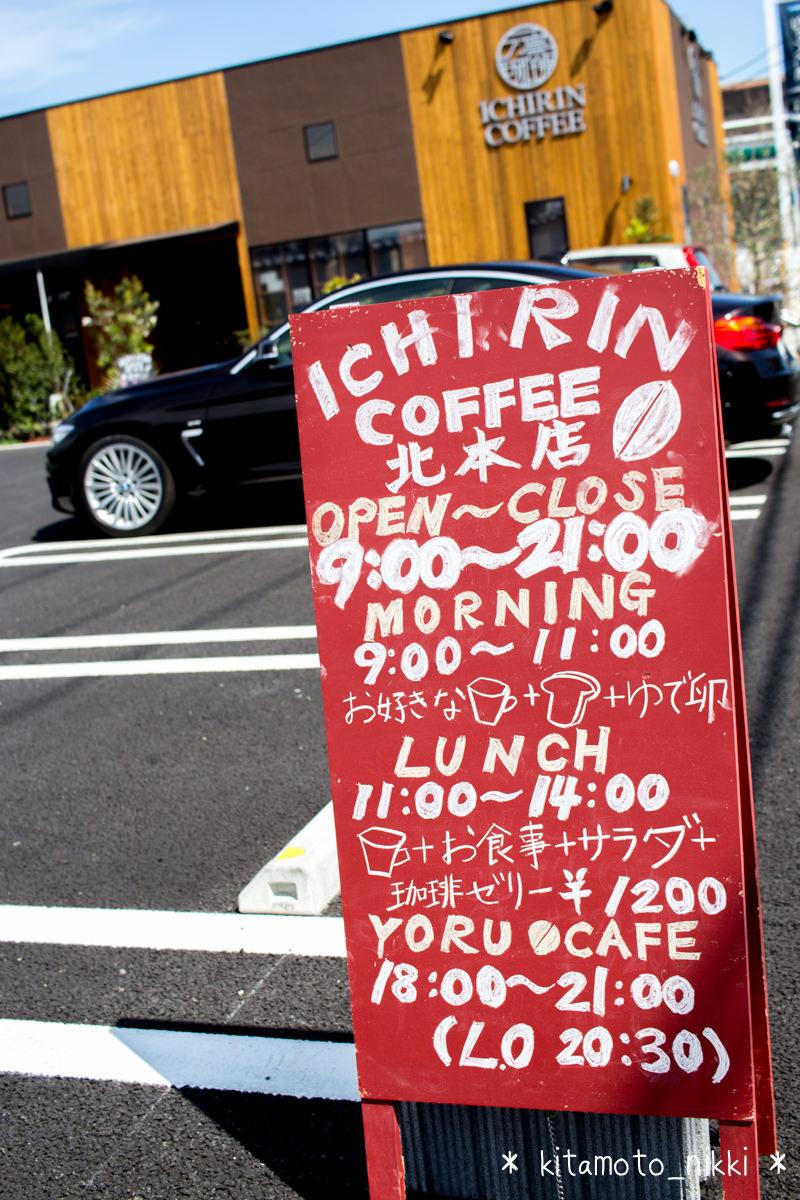 IMG_0082-ichirin-coffee-kakigori