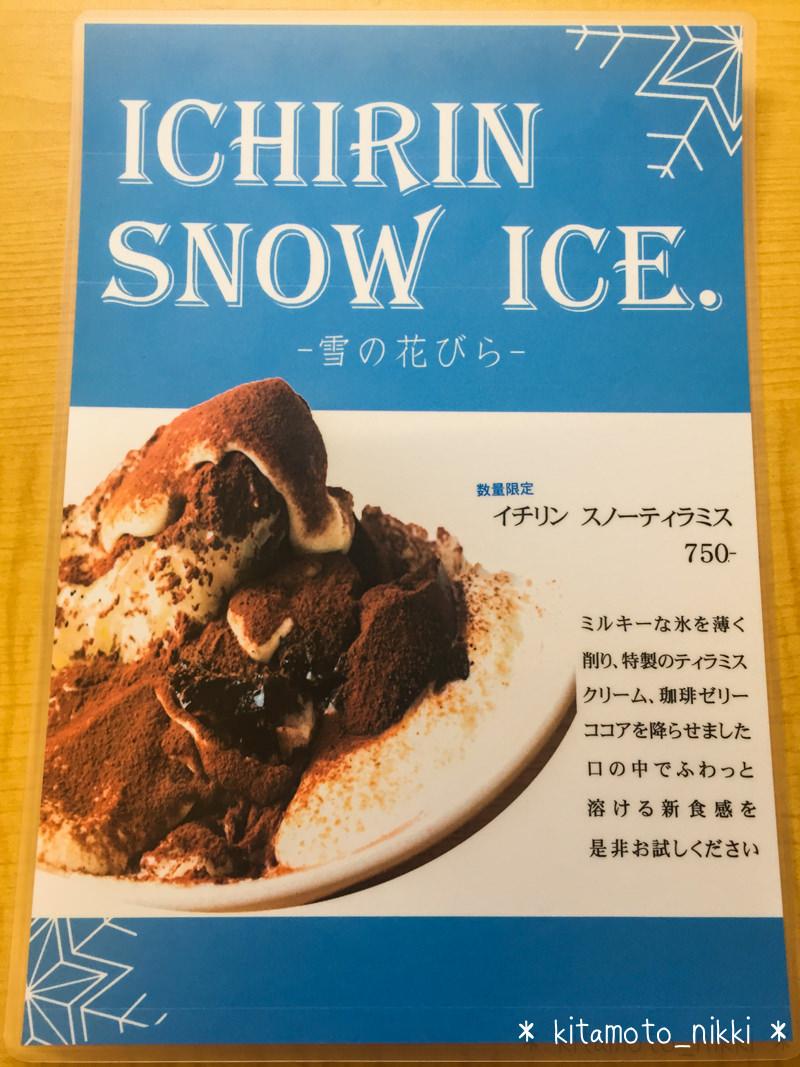 【かき氷レポVol.2】一凛珈琲のスノーティラミス