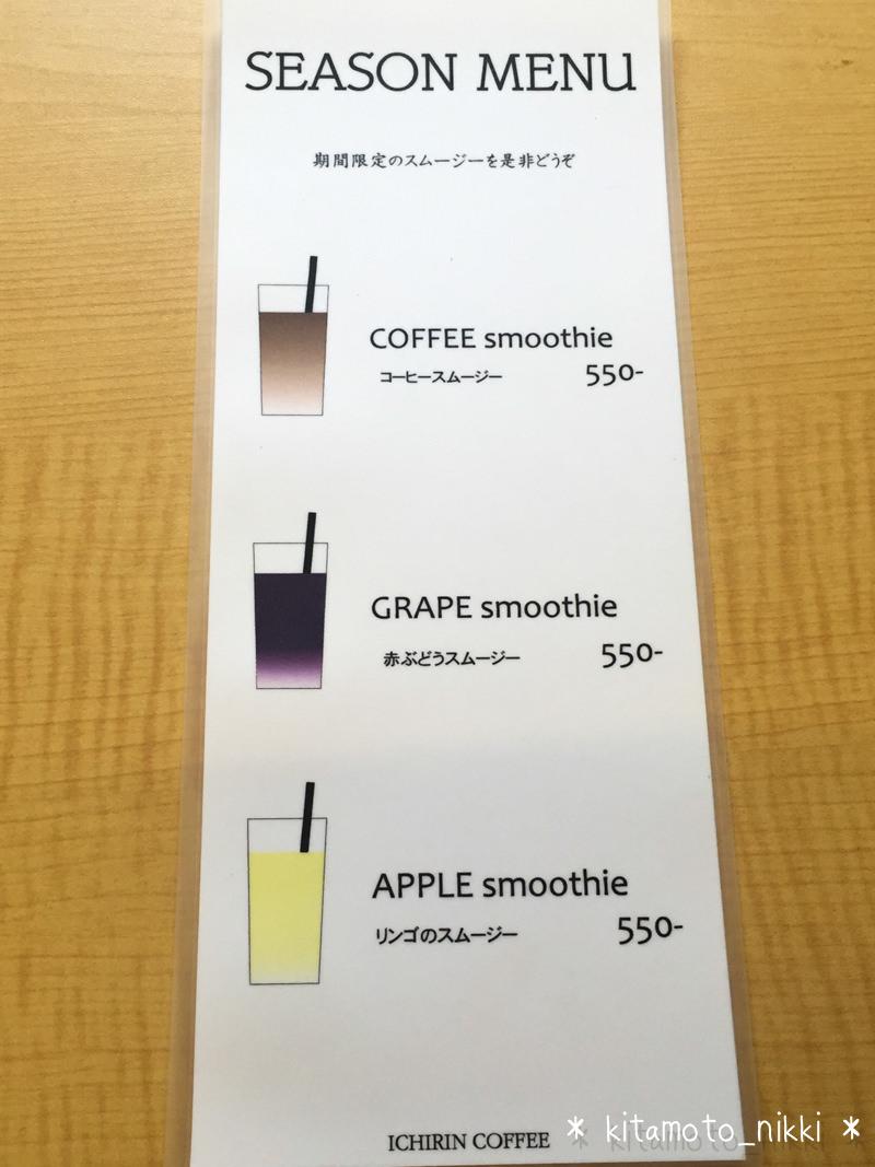 IMG_1156-ichirin-coffee-kakigori
