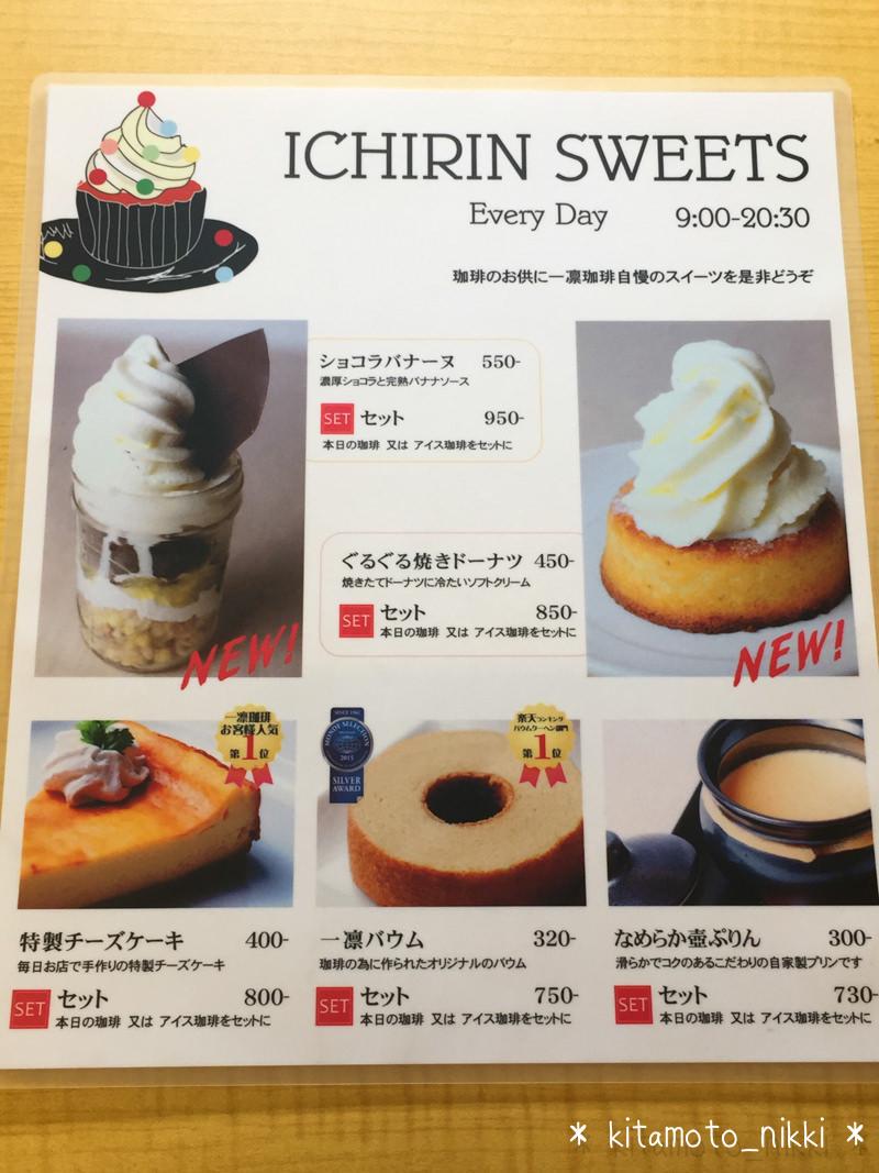 IMG_1652-ichirin-coffee-kakigori