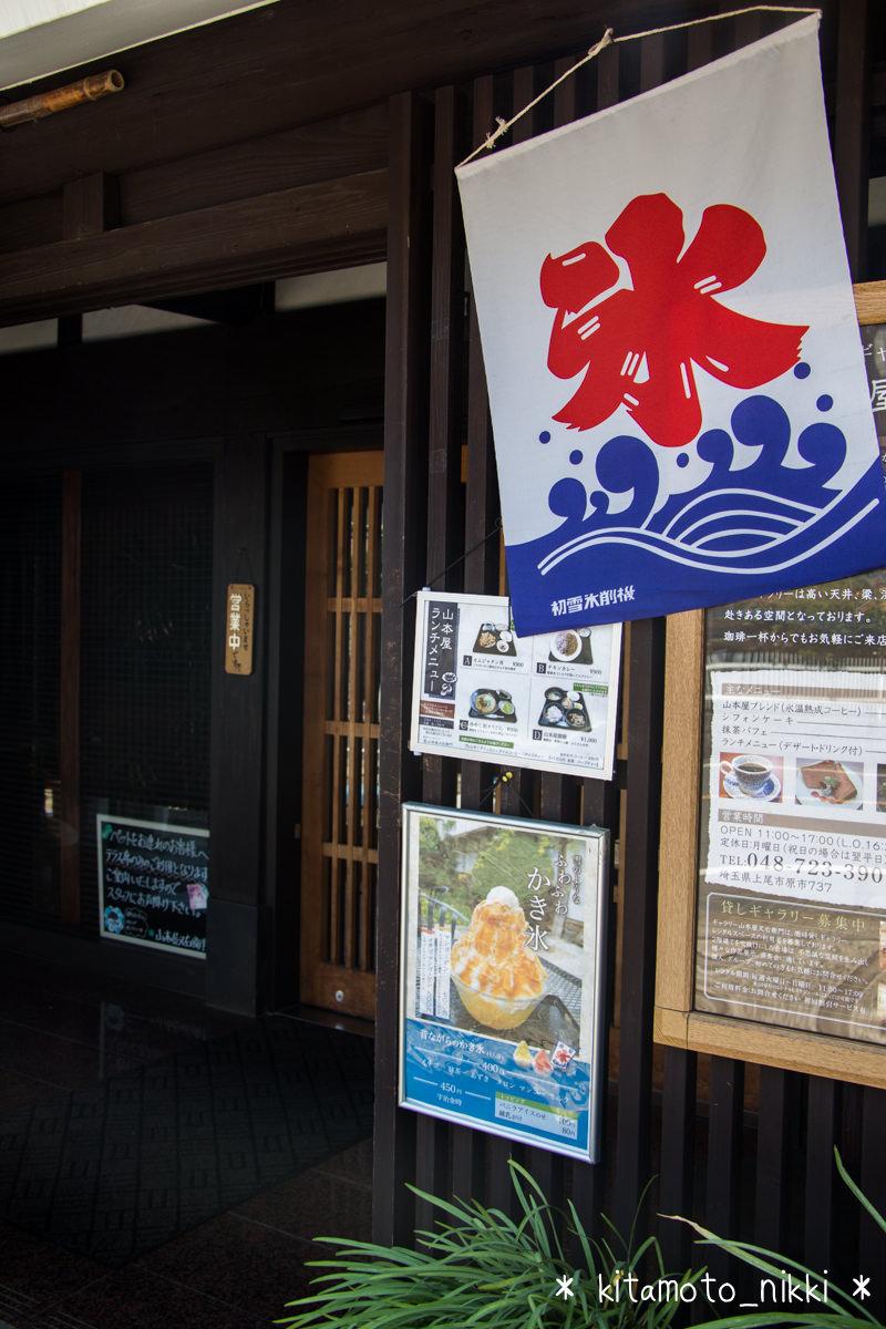 IMG_2359-yamamotoya-kakigori