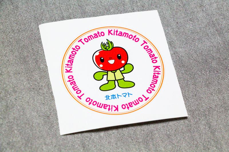 IMG_2498-kitamoto-tomato