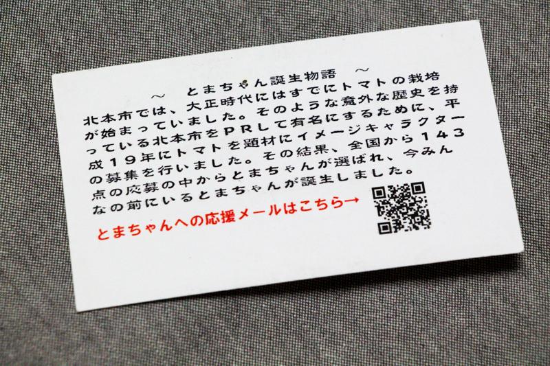 IMG_2500-kitamoto-tomato