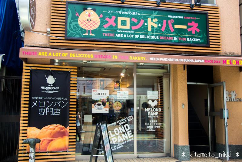 北本でメロンパンの仕事! 「メロン・ド・パーネ きたもと店」がバイト募集中