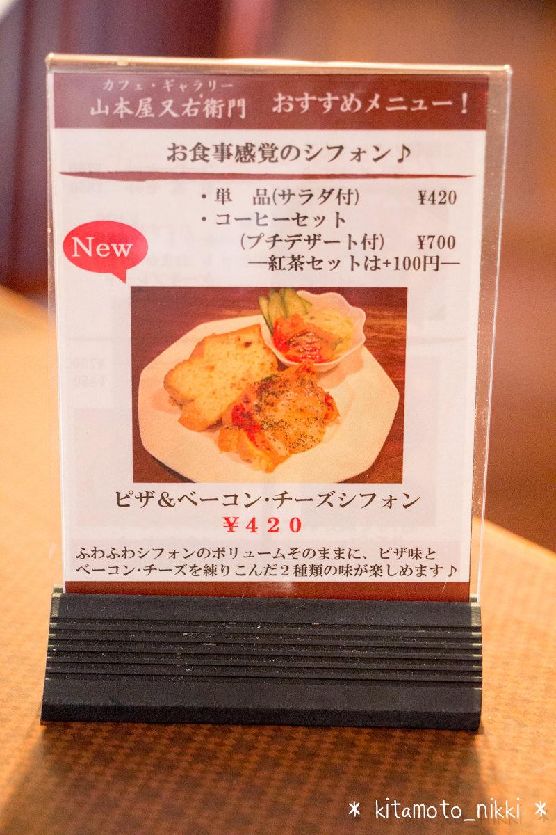 IMG_4425-yamamotoya
