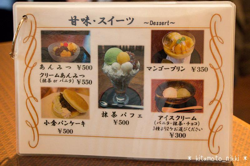 IMG_4458-yamamotoya