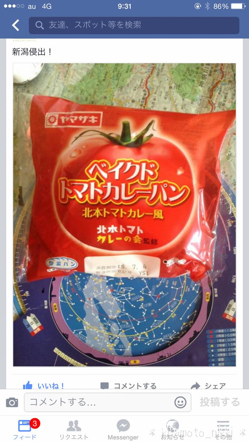 IMG_7450-kitamoto-tomato-niigata