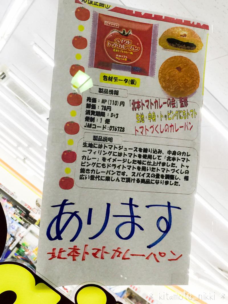 IMG_8300-kitamoto-tomato-curry-pan-yamazaki
