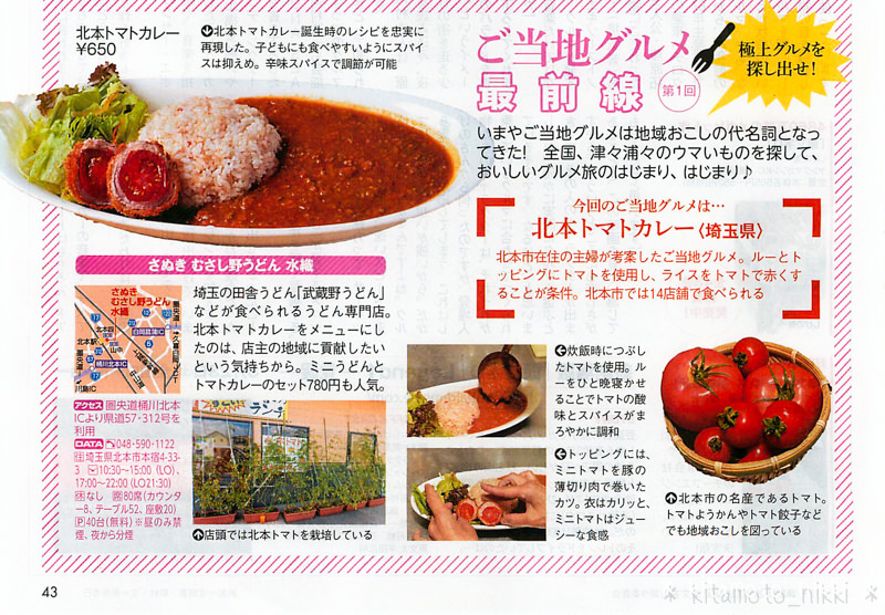 SS_20140907_01_020-highway-walker-tomato-curry