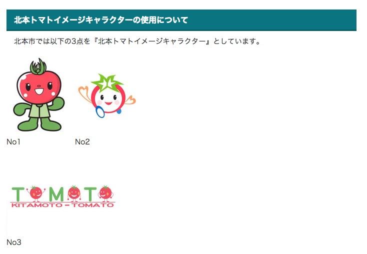 kitamoto-tomato-characters-2