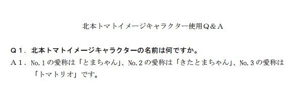 kitamoto-tomato-characters-3