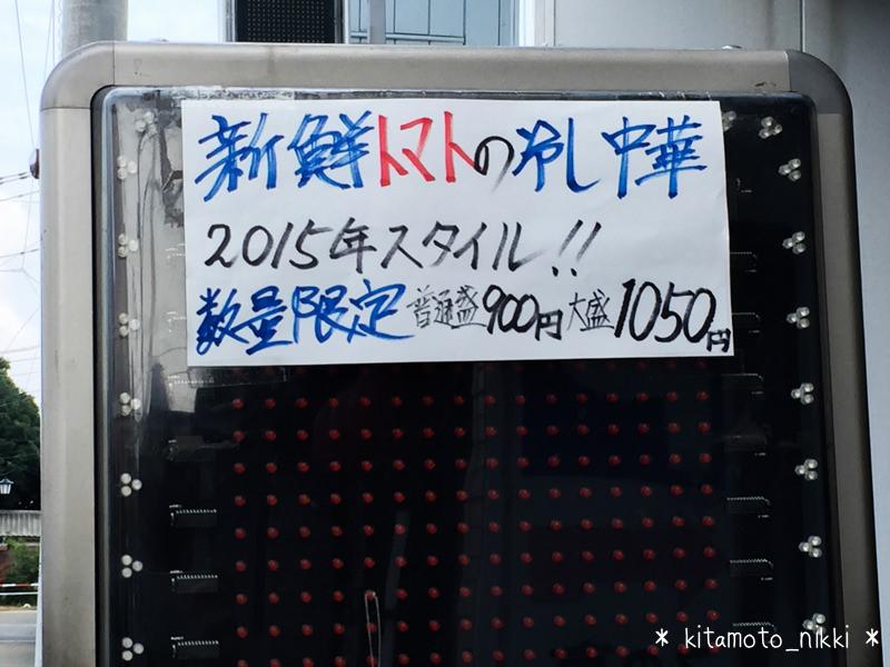 IMG_0696-shinmen-hiyashi-chuka
