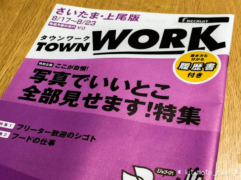 タウンワーク(さいたま・上尾版 8/17)【気になるお店メモ】