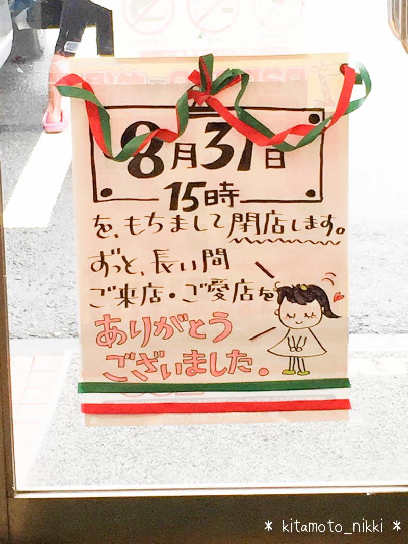 【閉店 8/31】セブンイレブン北本東間5丁目店
