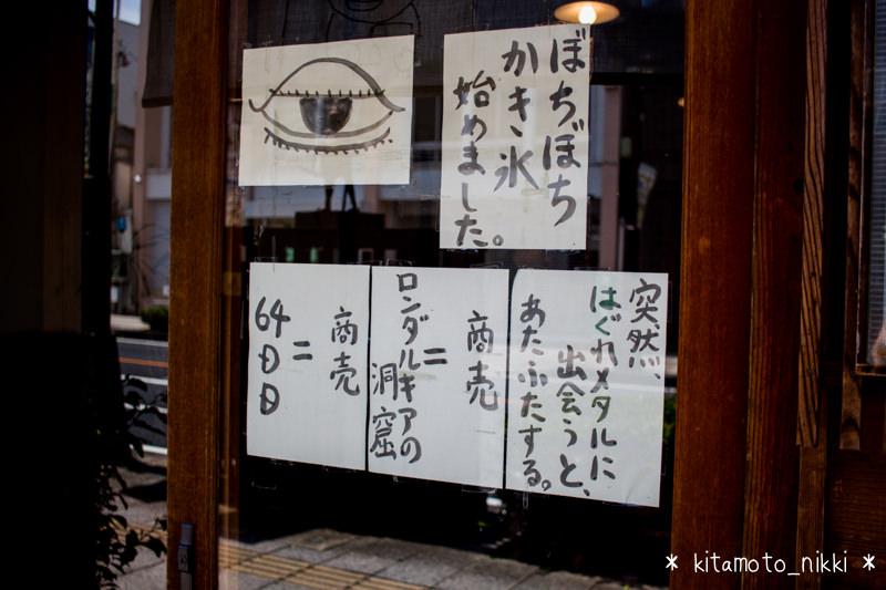 IMG_3139-suigyoku-do