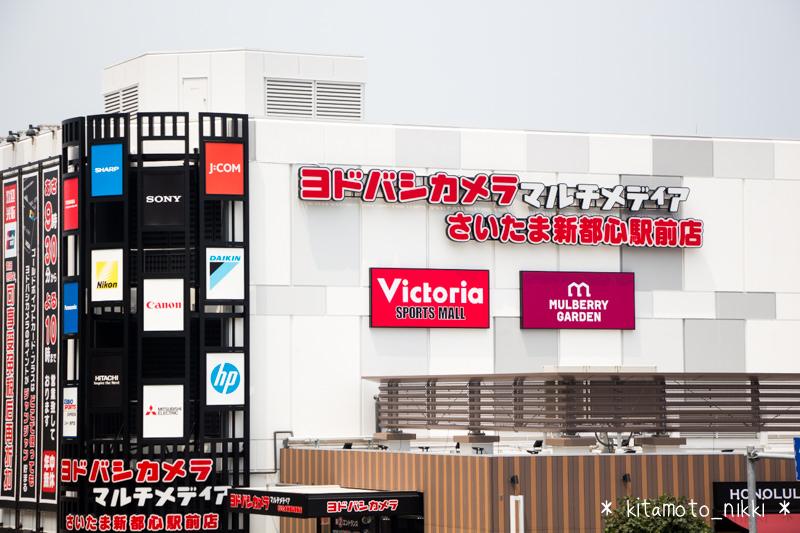 【悲報】Apple Watch展示なし ヨドバシカメラさいたま新都心駅前店 こうなったら「ららぽ富士見」に行くしかない