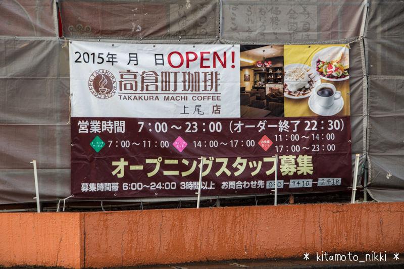 高倉町珈琲 上尾店 2015年10月OPEN!