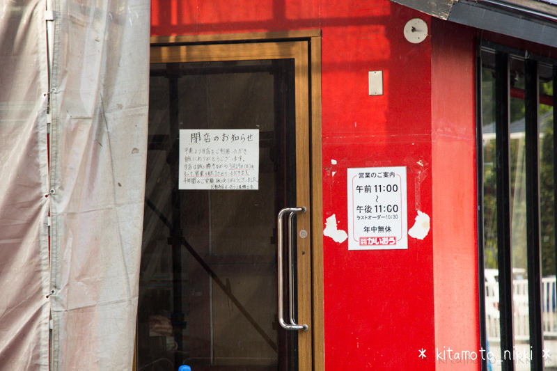 【閉店】回転寿司かいおう 上尾緑丘店
