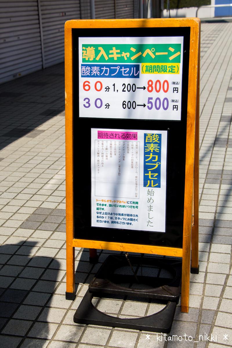 IMG_5186-sanso-kapuseru