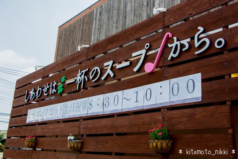 IMG_5512-very-berry-soup-isesaki