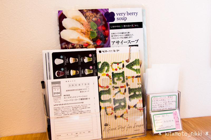 IMG_5553-very-berry-soup-isesaki