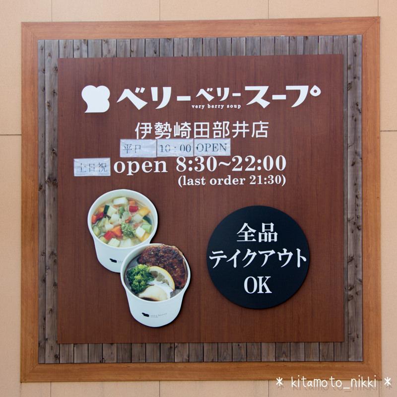 IMG_5618-very-berry-soup-isesaki