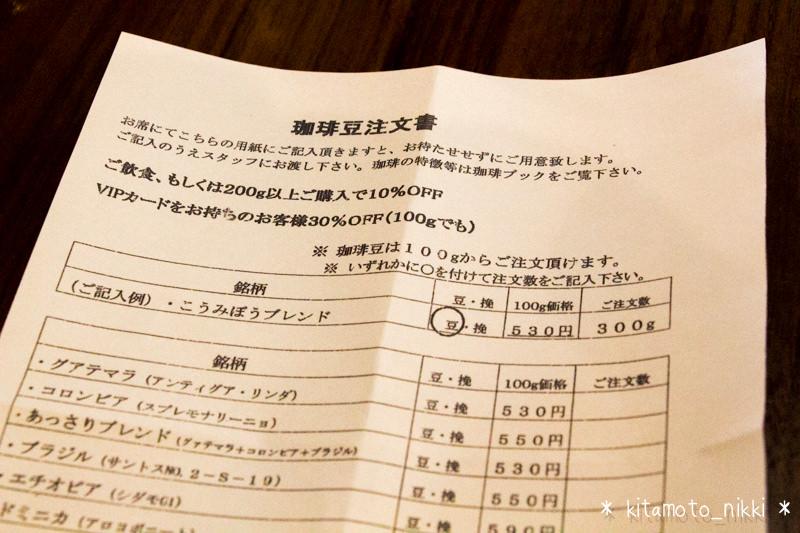 IMG_7131-koumibo-201503