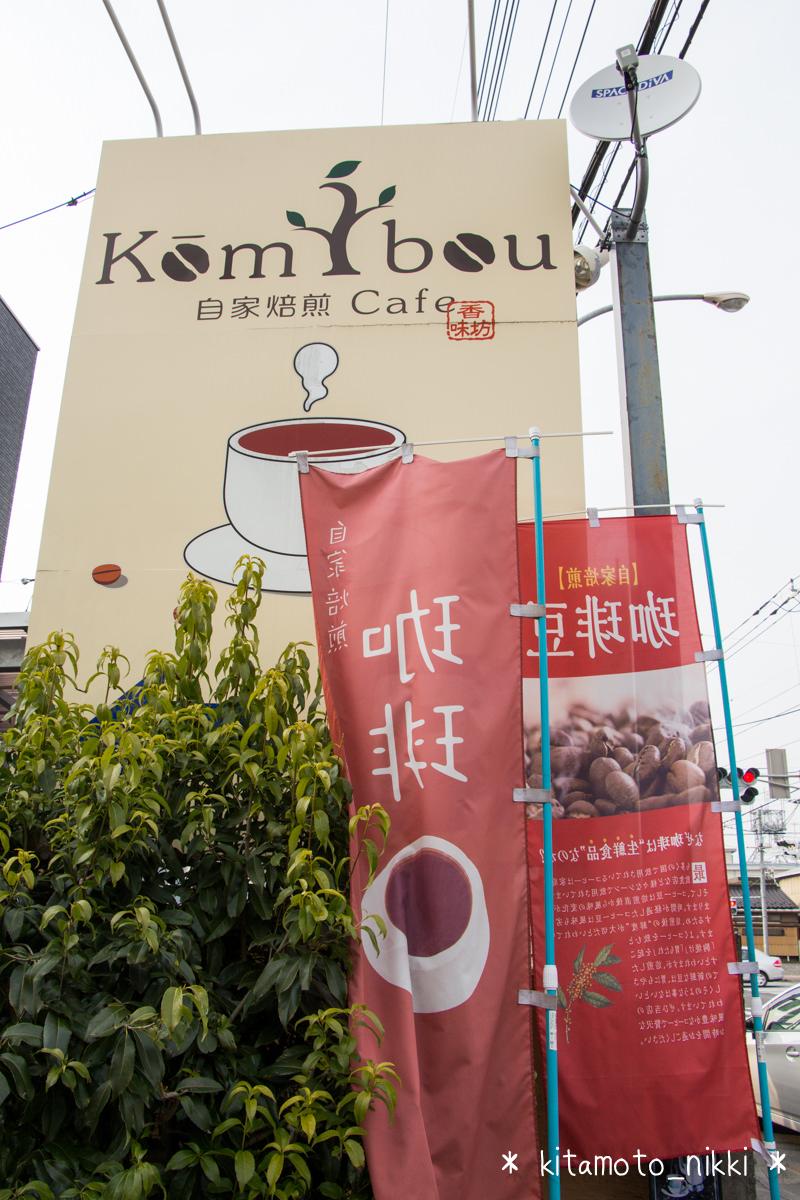 IMG_7138-koumibo-201503