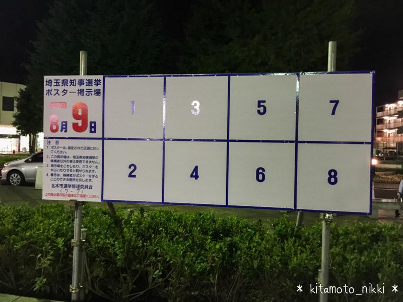 IMG_8752-kenchiji-senkyo