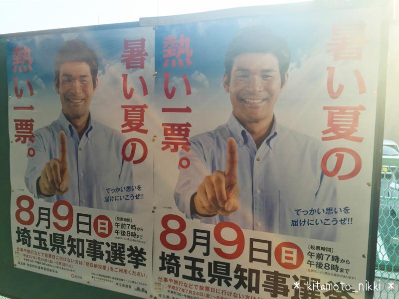 IMG_8965-kenchiji-senkyo