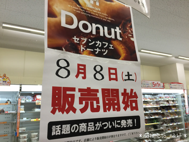 話題の商品がついに! セブンカフェドーナツ 北本でも8月販売開始 ドーナツ一覧(カロリー)付き