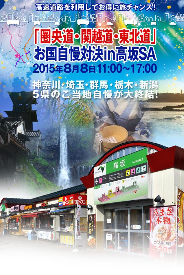 高坂SAで観光PR(5県) オトクな「ふるさと旅行券、プレミアム宿泊券」もPR 8月8日