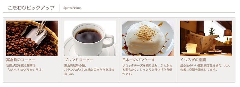 takakuramachi-coffee-kunitachi-1