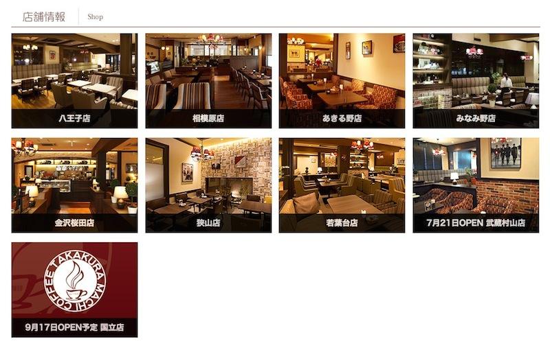 takakuramachi-coffee-kunitachi-2