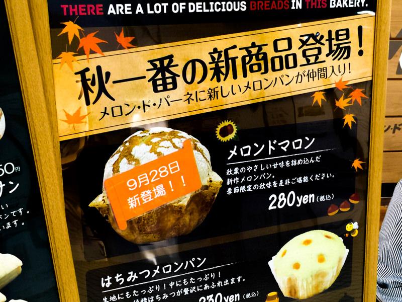 メロンドパーネ 秋の新作「メロンドマロン」9月28日発売