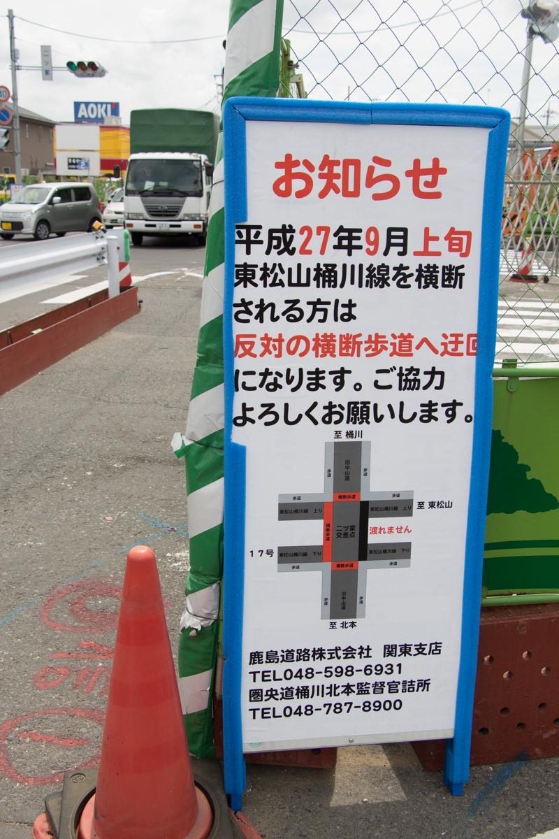 IMG_4726-futatsuya-kosaten