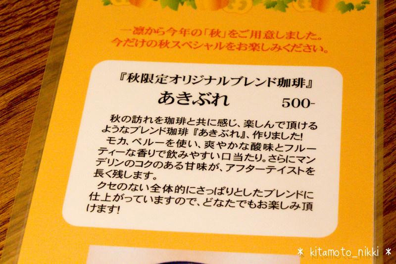 IMG_6082-ichirin-rin