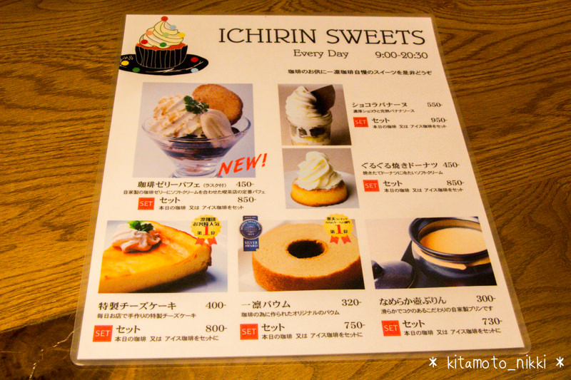 IMG_6085-ichirin-rin