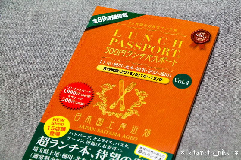 IMG_6166-lunchpassport-ageo-4