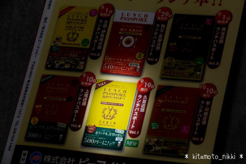 【ランチパスポート久喜近郊版 Vol.1】9月19日発売