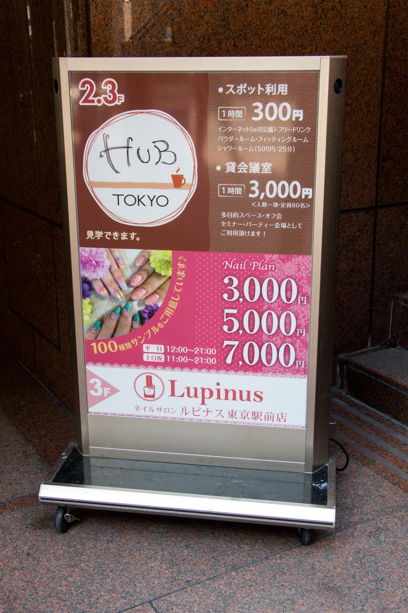 IMG_6198-tokyo-temiyage