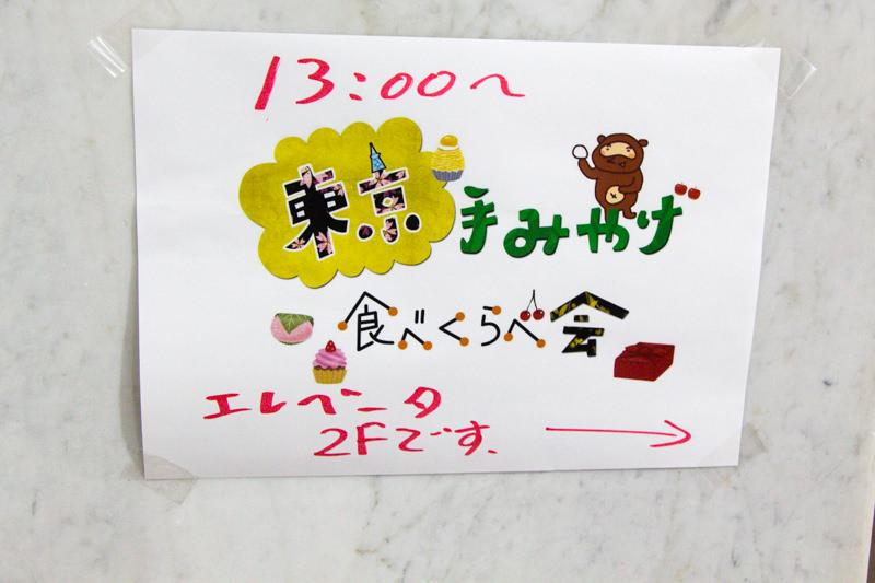 IMG_6202-tokyo-temiyage