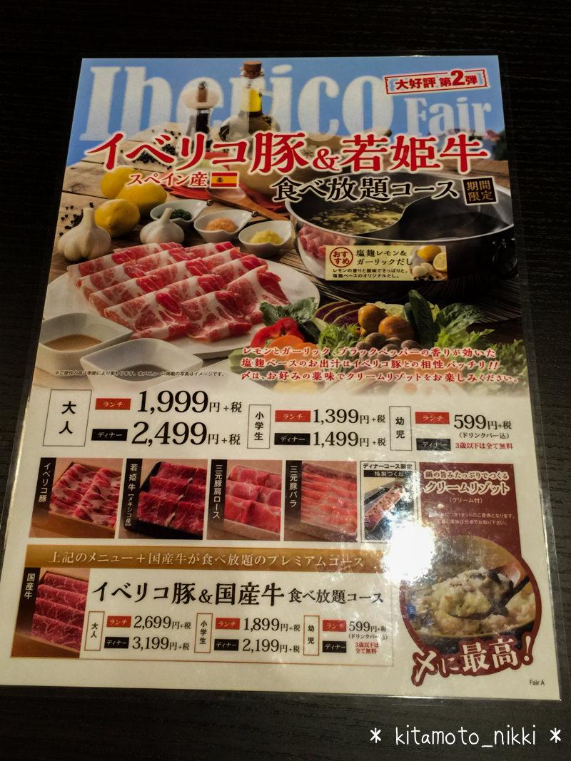 IMG_9732-shabuyo