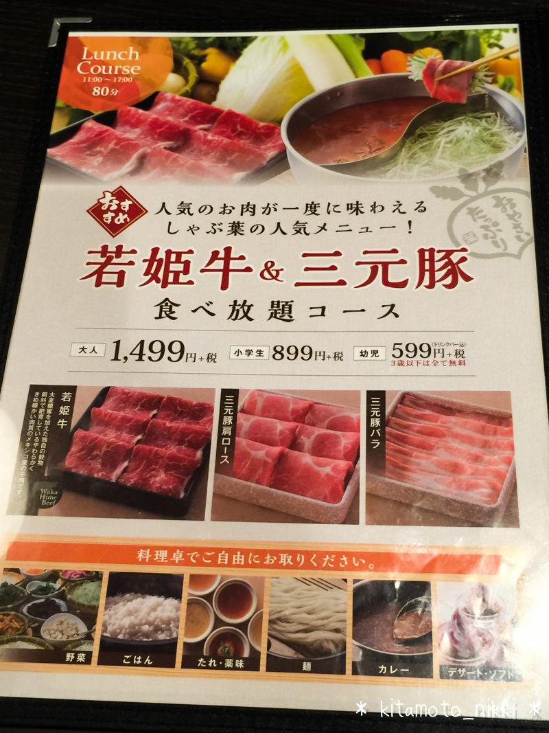 IMG_9735-shabuyo