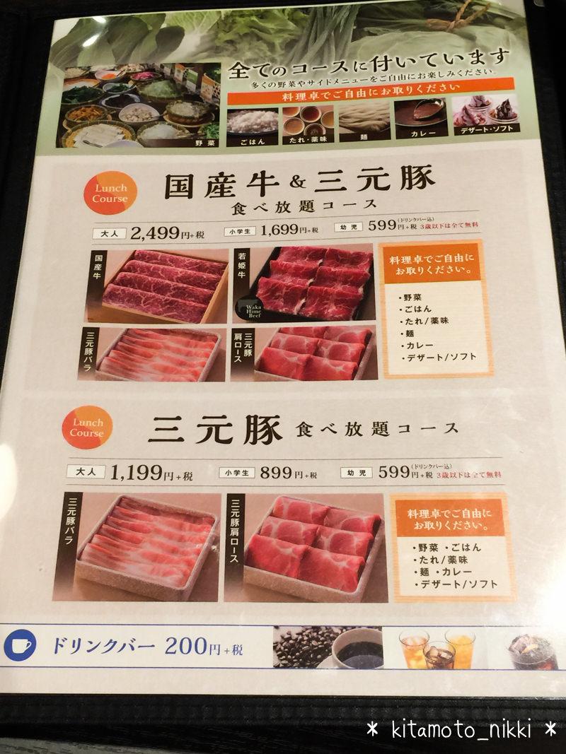 IMG_9736-shabuyo