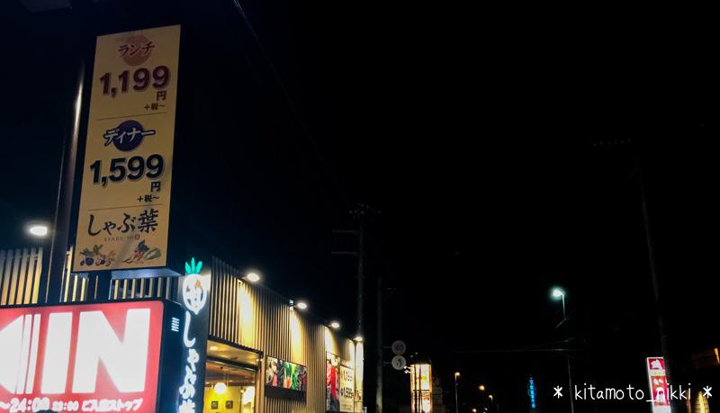IMG_9826-shabuyo