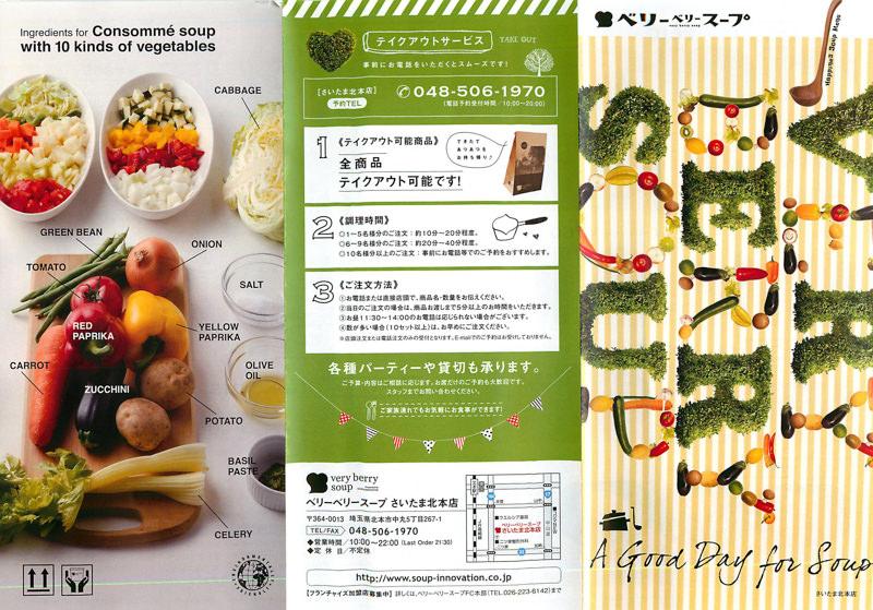 SS_20150913_01_003-very-berry-soap-kitamoto