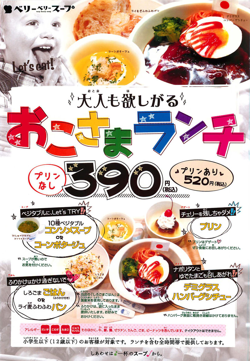 SS_20150913_01_005-very-berry-soap-kitamoto